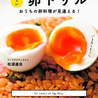 大好きなたまごで幸せな朝。卵料理レシピやエッセイ、おいしい3冊