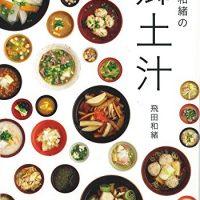 毎日食べたいふるさとごはん!47都道府県の「郷土汁」レシピ大集合