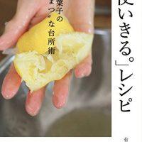 おいしく使いきる!料理家・有元葉子さんのしまつな台所術とレシピ集