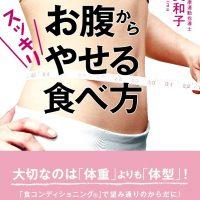 しっかり食べて引き締める!お腹からやせる「食べ方」を伝授する一冊
