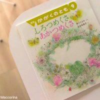 【日曜日の絵本】シロツメクサの花冠の作りかた、覚えてる?