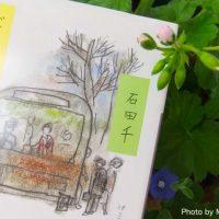 路線バスの乗客をめぐる二十篇。愛おしい時間がゆっくり流れています