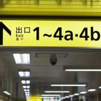 「どの出口だっけ」を5単語の英語で言うと?