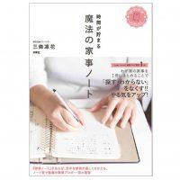 365日の家事が楽しくはかどる!書籍「時間が貯まる魔法の家事ノート」