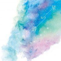 星を語ろう、眺めよう。スロウな夜にオススメの一冊『星の辞典』