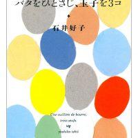 毎日、手まめに料理する幸せを綴る本『バタをひとさじ、玉子を3コ』