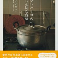 台所が大好き!料理上手の「台所道具」をめぐるレシピ付きエッセイ