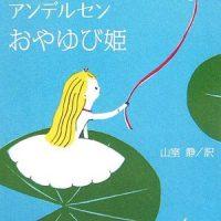 おやゆび姫、赤い靴、氷姫…大人の心を揺さぶるアンデルセン童話集