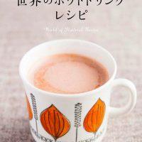 世界各地のあったか飲み物、どれが好き?寒い季節が楽しくなる2冊