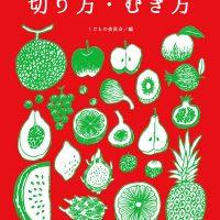 果物でみずみずしい朝を!美味しい食べ方がわかる「フルーツの本」2冊