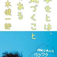 茂木先生がアドバイス!毎日を小さな「気づき」で満たすヒント集