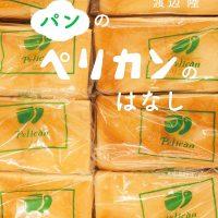 2種類のパンだけを焼く!浅草の大人気パン屋さんの本『パンのペリカンのはなし』