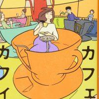カフェ読書に!コーヒーを飲む人々をめぐる物語『カフェでカフィを』