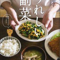 いつもの野菜でさっと作れる!小さなおかずレシピ集『うれしい副菜』
