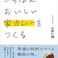普通の材料でつくれちゃう!最高においしい「家カレー」のレシピ本
