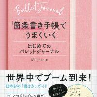 ノートに何でも箇条書き!世界で大人気「バレットジャーナル」手帳術