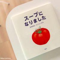 【日曜日の絵本】お野菜いろいろ、おいしいスープになりました!