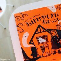 【日曜日の絵本】ハロウィーンにオススメ♡かわいいゴーストの絵本