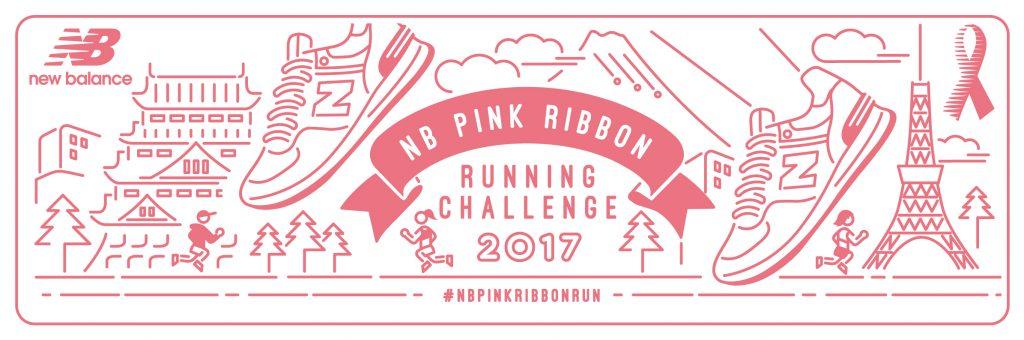 NB_pinkribbon_A