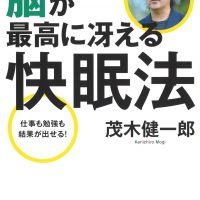 睡眠をライフスタイルの中心に!茂木先生が「快眠法」を伝授する一冊