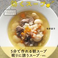 朝スープやお弁当スープも!暮らしのシーンに合わせたスープレシピ集