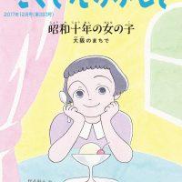 【日曜日の絵本】大阪のまちへ素敵な時間旅行「昭和十年の女の子」