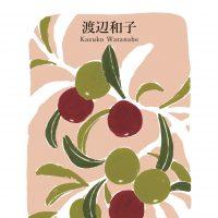 小さなことこそ心をこめて。渡辺和子さんの本『面倒だから、しよう』