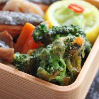 焼くだけ簡単!旬野菜のお弁当おかず「ブロッコリーのカレー衣」