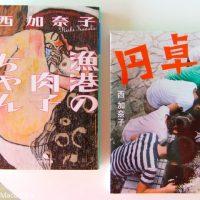 これでいいのだ!!読むとごきげんになれる「西加奈子さんの本」2冊