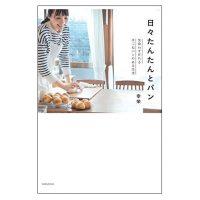 初めてさんにもおすすめ♪丁寧でかわいいパンレシピ本「日々たんたんとパン」