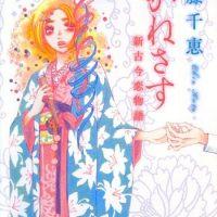 昔の「恋うた」をもとに紡ぐ、恋愛小説『あかねさす 新古今恋物語』