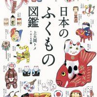 福を呼ぶ縁起物で、ラッキーな一年に!日本の素敵な「ふくもの」図鑑