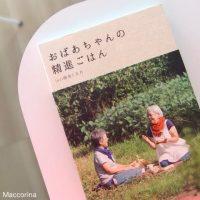 毎日食べたい!体がほっとする料理本『おばあちゃんの精進ごはん』
