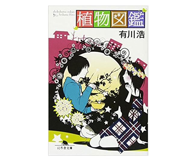 恋がしたくなる!?私のおすすめ胸キュン小説「植物図鑑」コラム「今日は何の日?」