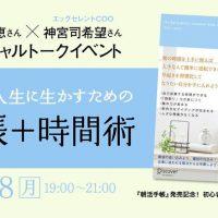 【イベント】12/18(月)人気卵料理専門店仕掛け人と朝の過ごし方を話します