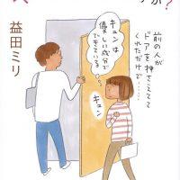 キュンとくる男子って?胸ときめく本『キュンとしちゃだめですか?』
