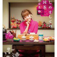 お茶で心をリセットして。池澤春菜さんの本『はじめましての中国茶』