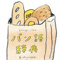 おいしいパン、どうぞ。パンがもっと好きになる一冊『パン語辞典』