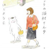 癒し漫画は心のおくすり!読めば元気になれる本『きょうの猫村さん』