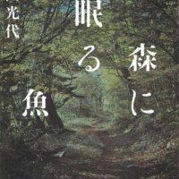 嫉妬心がエスカレート!ママ友をめぐる衝撃の母子小説『森に眠る魚』