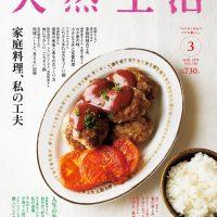 人気料理家さんたちの毎日ごはん。家庭料理の小さな工夫とレシピの本