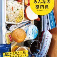 雲の上で、おいしいごはん!世界各国エアラインのときめく機内食は?