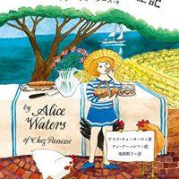 """料理の喜びを伝える一冊。""""スローフードの母""""のレシピ付料理絵本"""