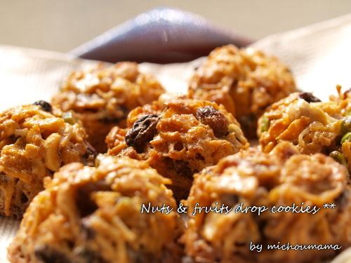 ミックスナッツ&フルーツのドロップクッキー by:michoumamaさん
