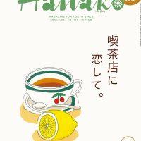 喫茶ごはんやスイーツが好き!乙女心ときめく「喫茶店」と出会う一冊
