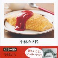 目玉焼きは永遠です!料理家・小林カツ代さんの幸せごはんレシピ集