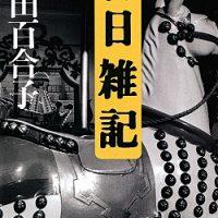 上機嫌な日も気分のふさぐ日も。武田百合子のエッセイ集『日日雑記』