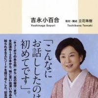 ファン必読!女優・吉永小百合さんが愛する映画への想いを語った一冊