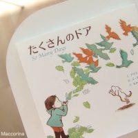 【日曜日の絵本】卒業・入学の季節に!新しく旅立つ人に贈りたい絵本
