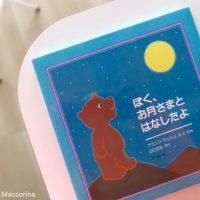 【日曜日の絵本】眠る前に読みたい本『ぼく、お月さまとはなしたよ』